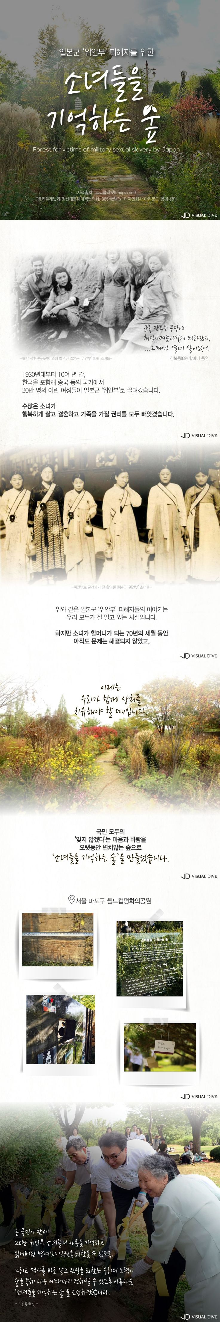 잊지마세요… 위안부 소녀들을 기억하는 숲 [카드뉴스] #Comfort_Women_forest / #Infographic ⓒ 비주얼다이브 무단 복사·전재  ·재배포 금지