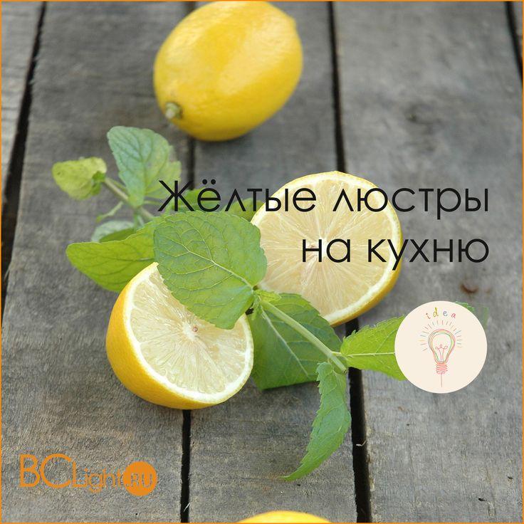 Жёлтые люстры на кухню