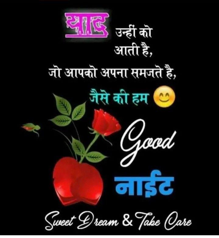 Pin By Y Rana On Good Night Good Night Hindi Good Night Hindi Quotes Good Night Image Good night wallpaper hd hindi