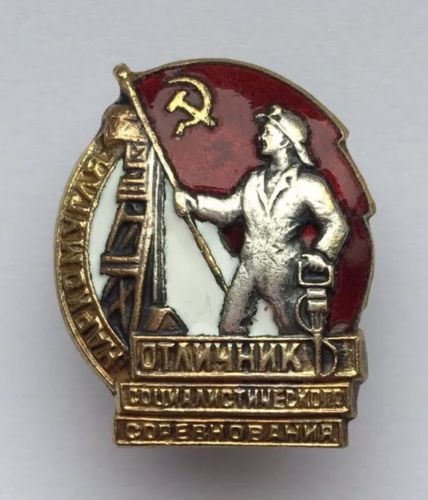 USSR Badge Excellent Of Socialist Competition | eBay