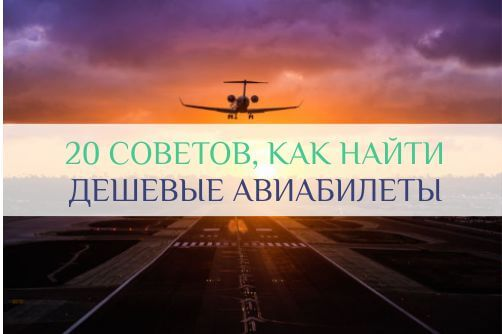 В этой статье описаны 20 хитростей, которые помогут вам самостоятельно найти дешевые билеты на самолет! Узнайте, как значительно сбить цену и купить самые дешевые авиабилеты из всех возможных.