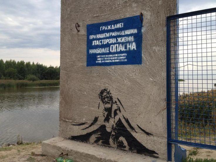Благотворительная общественная организация #Ночлежка, которая занимается помощью бездомным жителям #Санкт-Петербург'а, решила привлечь внимание горожан к своей работе с помощью социальных #граффити. По официальным данным в Санкт-Петербурге в течение года умирают 4000 бездомныхю Фото: homeless.ru