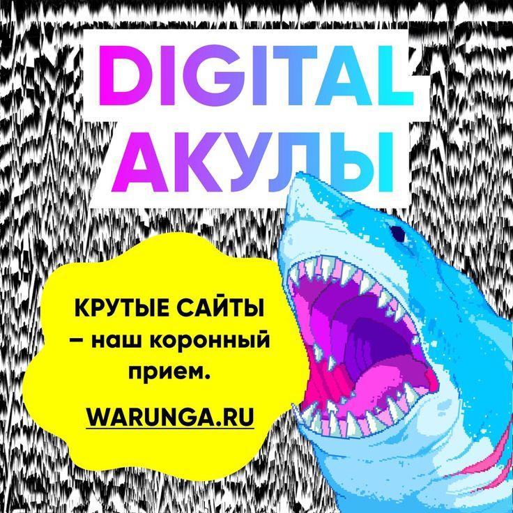 То, что мы делаем постоянно и является нами, а совершенство - это каждодневная привычка… Возможно, мы уже перевоплотились в Digital Акул. Наши умы порабащены охотой за Вашими дерзкими идеями и стартапами в обход подводных камней. Мы делаем свою работу креативно, удовлетворяя Ваши потребности. /W A R U N G A - такие же как ты, только digital/