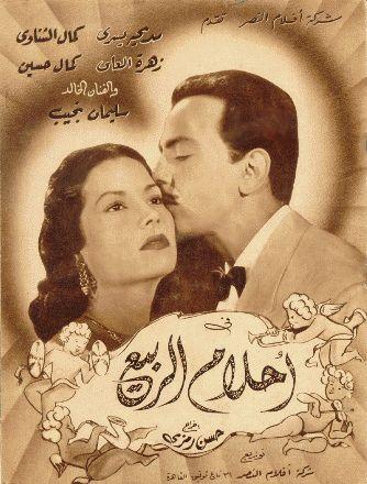 """Spring Dreams"" Poster Egyptian Cinema  http://geotypografika.com/2008/02/04/tarek-atrissi-and-egyptian-movie-posters/"