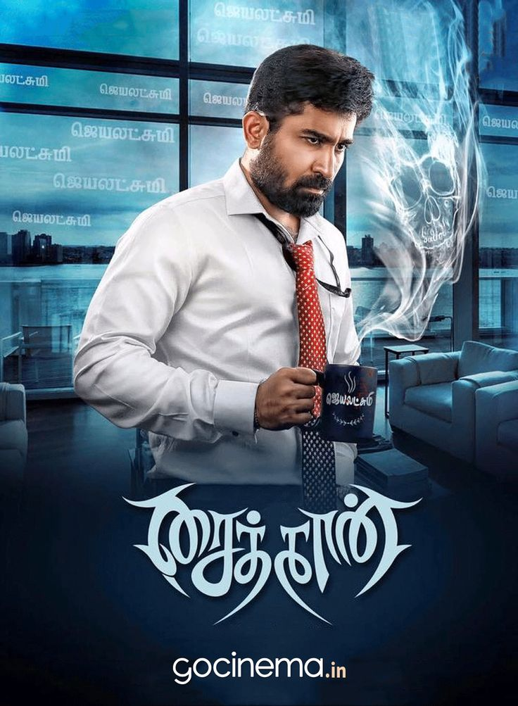 Saithan - Movie Review