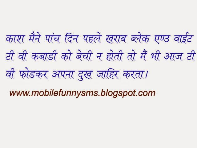 MOBILE FUNNY SMS: DIRTY HINDI CHUTKULE AKBAR BIRBAL KE CHUTKULE, ASHLIL CHUTKULE, CHUTKULE VEG IN HINDI, HINDI ME CHUTKULE, LATEST CHUTKULE, NEW CHUTKULE, SANTA BANTA CHUTKULE IN HINDI, SANTA BANTA KE CHUTKULE