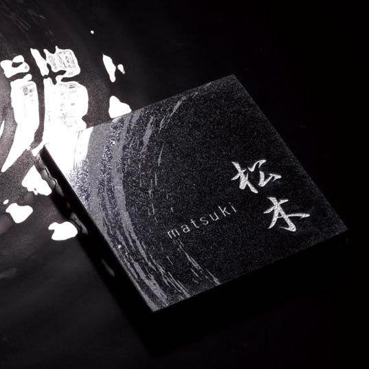 黒御影石のストーン ネームプレート NA-ST20 |表札通販のジューシーガーデン