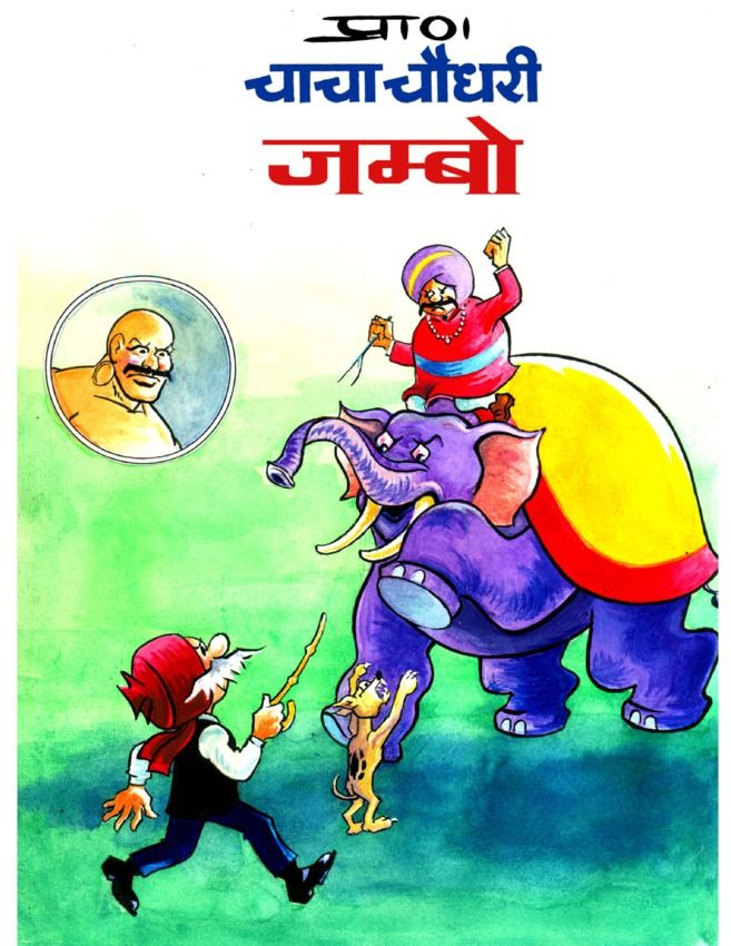 Chacha Chaudhary Comics in Hindi Hindi Magazine - Buy, Subscribe, Download and Read Chacha Chaudhary Comics in Hindi on your iPad, iPhone, iPod Touch, Android and on the web only through Magzter