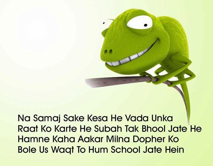 funny jokes poetry in urdu