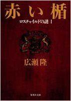 Amazon.co.jp : 赤い楯―ロスチャイルドの謎〈1〉 (集英社文庫) : 広瀬 隆 : 本