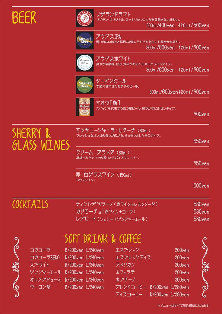 リザラン赤坂のドリンクメニュー:beer, sherry & glass wines, cocktails, soft drink, coffee.