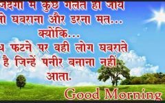 Good Morning Images For Whatsapp Free Download In Marathi