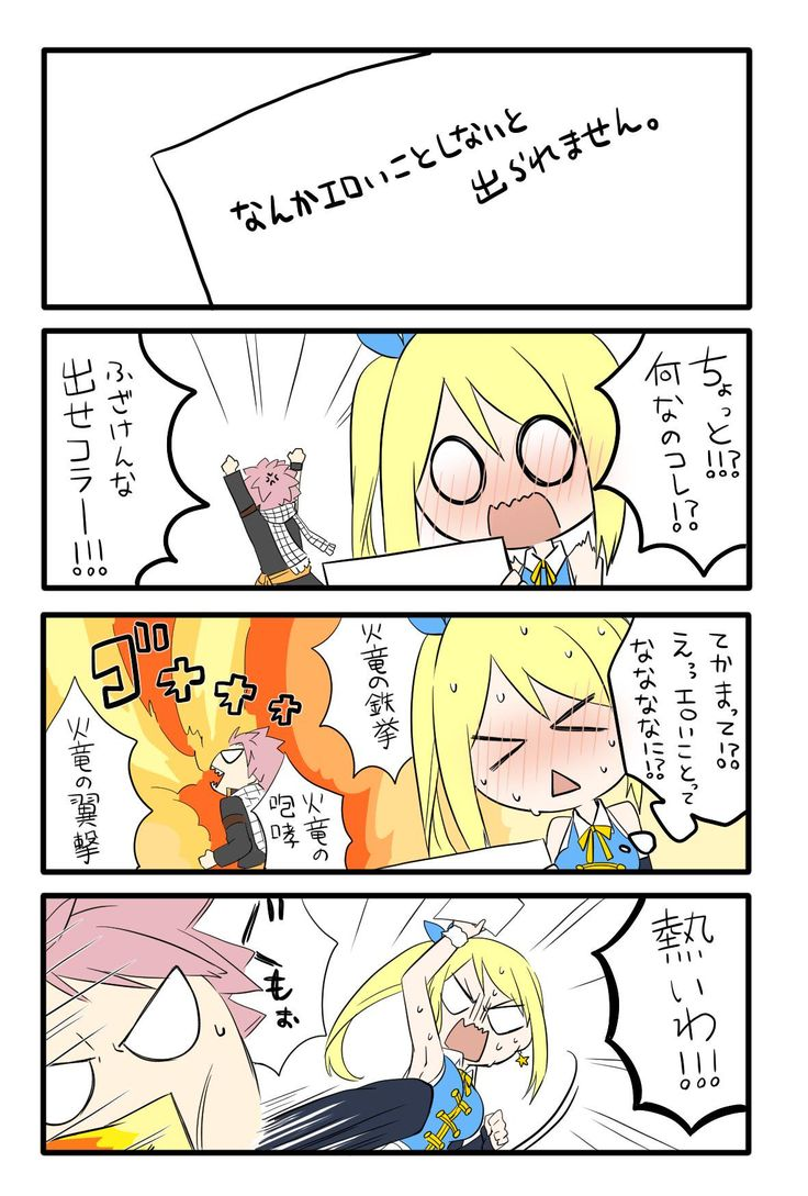 ナツルー 漫画
