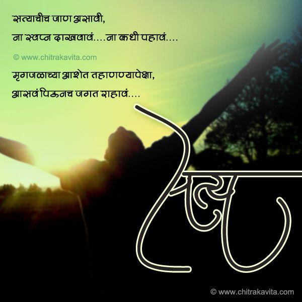 Marathi Kavita - Satyachi Jaan