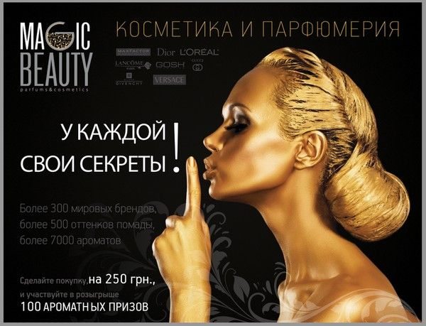 "Дизайн наружного рекламного щита — магазин ""Magic Beauty"""