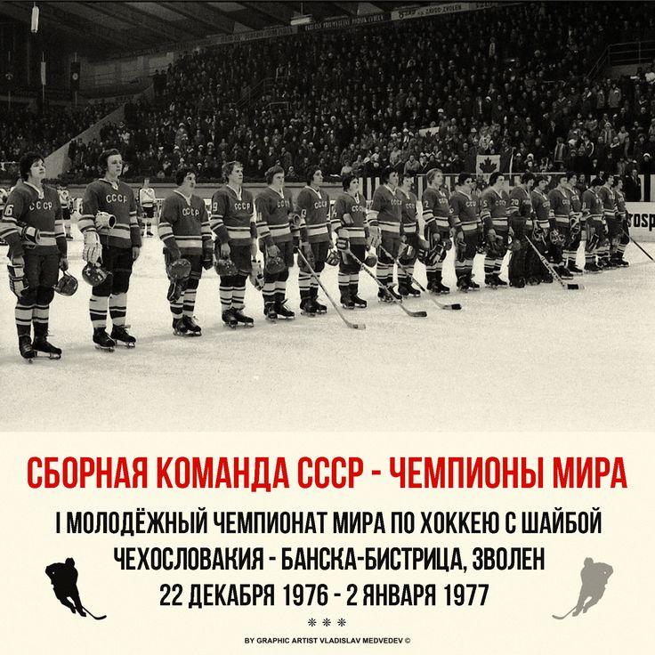 1-ый молодёжный чемпионат мира по хоккею с шайбой #hockey #хоккей #сборнаясссрпохоккею