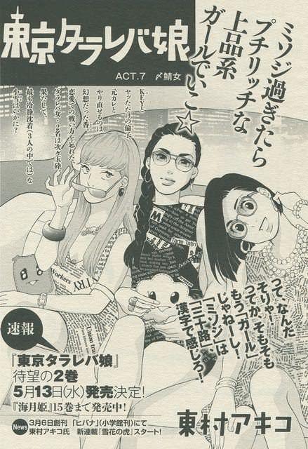 『東京タラレバ娘/7 〆鯖女』東村アキコ
