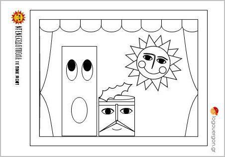 Ο Σαρδέλας , ο Οκέι μπαμ μπαμ και ο Ήλιος της Ντενεκεδούπολης μας παρουσιάζονται στο κουκλοθέατρο για να ξεκινήσει η παράσταση . Ας τους χρωματίσουμε λοιπόν