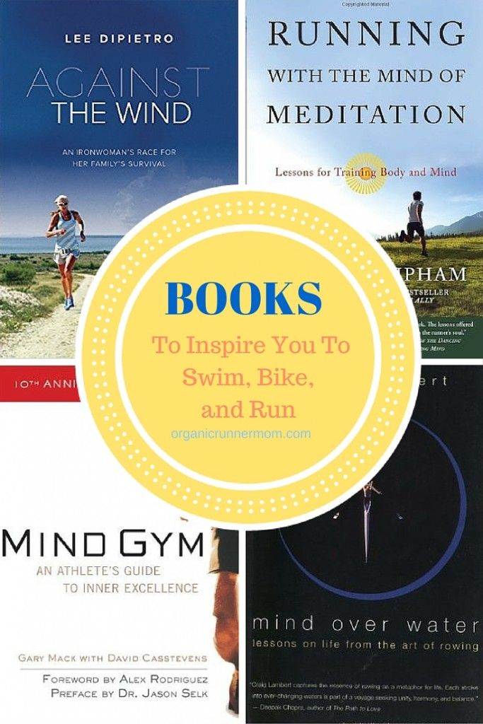 Best Books to Inspire You to Swim, Bike, and Run. These books will motivate and inspire you to a healthy life in the New Year!