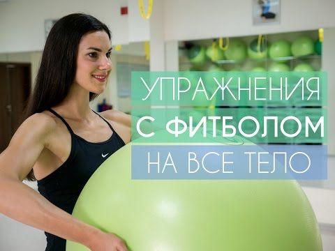 Фитбол. Упражнения на все тело. - YouTube