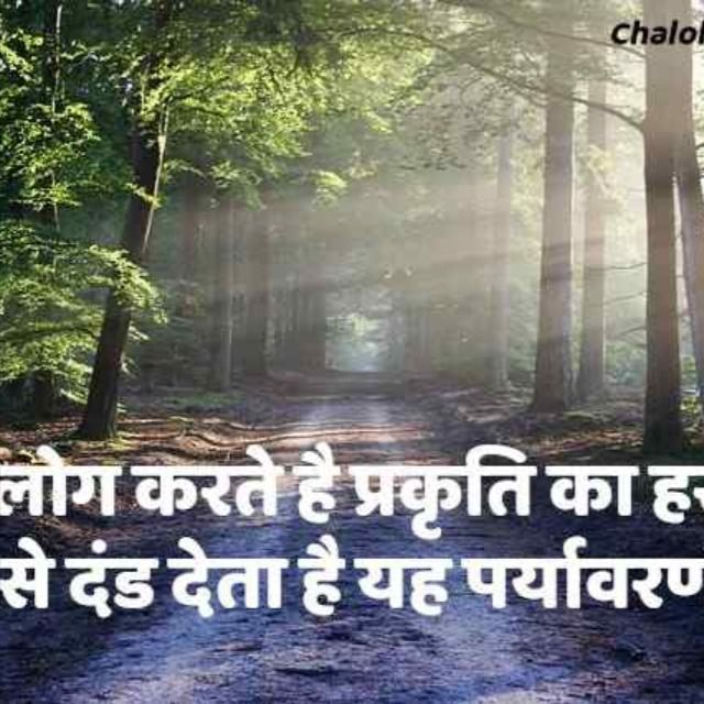 À¤ª À¤°à¤• À¤¤ À¤ªà¤° À¤¶ À¤¯à¤° À¤•à¤¥à¤¨ Beautiful Nature Quotes In Hindi With Images In 2020 Nature Quotes Hindi Quotes Environment Day Quotes