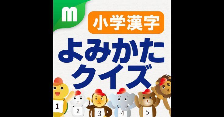 「小学漢字よみかたクイズ 1500問」