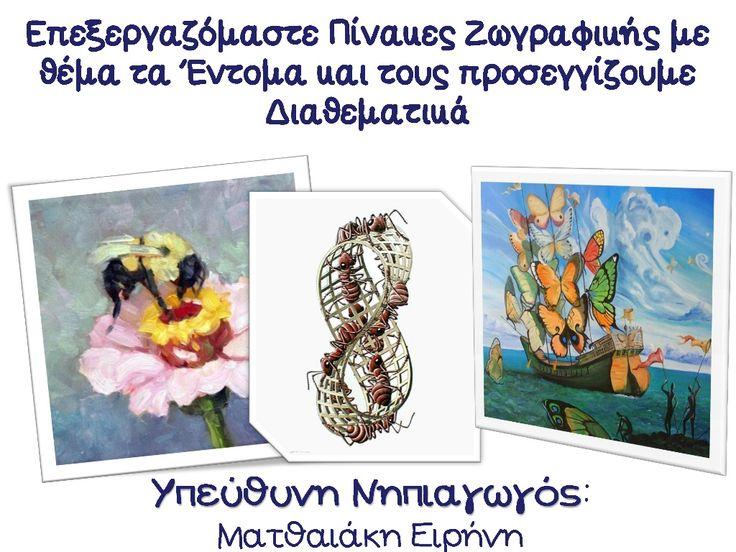 Διαθεματική Προσέγγιση της Τέχνης: Πίνακες Ζωγραφικής με Έντομα (Α΄Μέρος) by eirmatth via slideshare