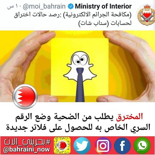 المخترق يطلب من الضحية وضع الرقم السري الخاص به للحصول على فلاتر جديدة مكافحة الجرائم الالكترونية رصد حالات اختراق لحسابات سناب شات Bahrain Interior