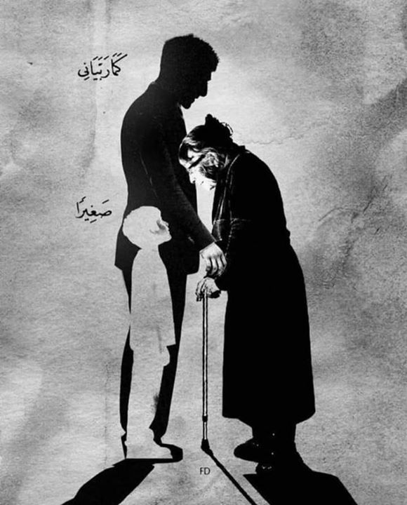 لا تجادل أمك حتى لو كنت على حق البر ليس مجرد قبلة تطبعها على رأس أمك أو أبيك فتظن أنك بلغت غاية رضاهما ولا أن Cute Couples Goals Hazrat Ali