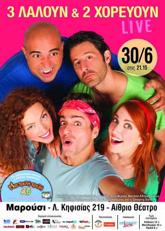 Οι Λευτέρης Ελευθερίου, Αλκιβιάδης Κωνσταντόπουλος, Βανέσσα Αδαμοπούλου, Νεφέλη Παπαδερού, Γιάννης Χατζηγεωργίου, Τατιάνα Καλαντζή και οι Sleeping Band σε μία μοναδική θεατρική παράσταση με σκετς και τραγούδια για όλη την οικογένεια! 3 Λαλλούν και 2 Χορεύουν στο Αίθριο Θέατρο - Κηφισίας 219! #fm2017 #festival #maroussi #theatro #mousiki #tragoudi