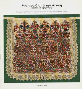 """ΠΑΠΑΝΤΩΝΙΟΥ, Ιωάννα – ΖΑΝΝΟΣ, Σταμάτης """"Μια ποδιά από την Αττική"""". Ναύπλιο 1985. PAPANTONIOU, Ioanna ‑ ZANNOS, Stamatis """"An apron from Attica"""". Nafplion 1985. ©Peloponnesian Folklore Foundation, Nafplion"""