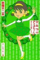 Manga - Manhwa - Himitsu no Akko-chan