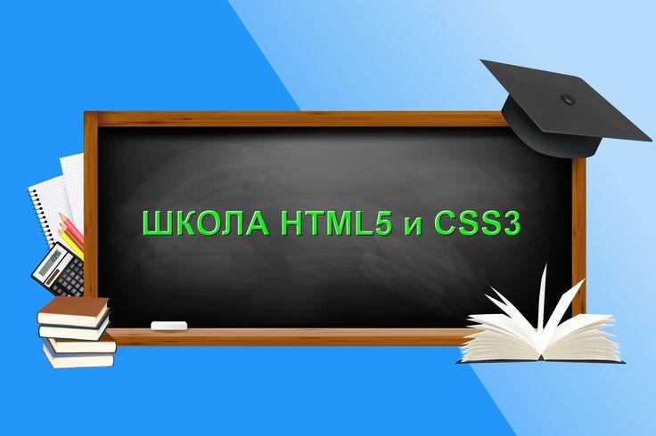 Обучение html5 css3 - essheinfohelp.ru