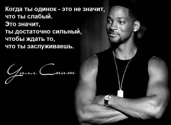 Когда ты одинок - это не значит, что ты слабый. Это значит, ты достаточно сильный, чтобы ждать то, что заслуживаешь. http://xn----8sbncanestccdde3apij1g.xn--p1ai/