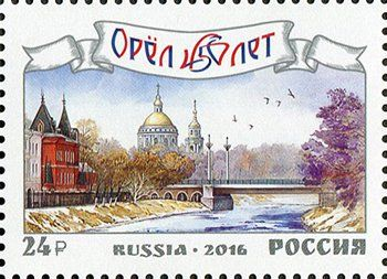 Stamp: 450 years of the city of Orel (Russia) Mi:RU 2340