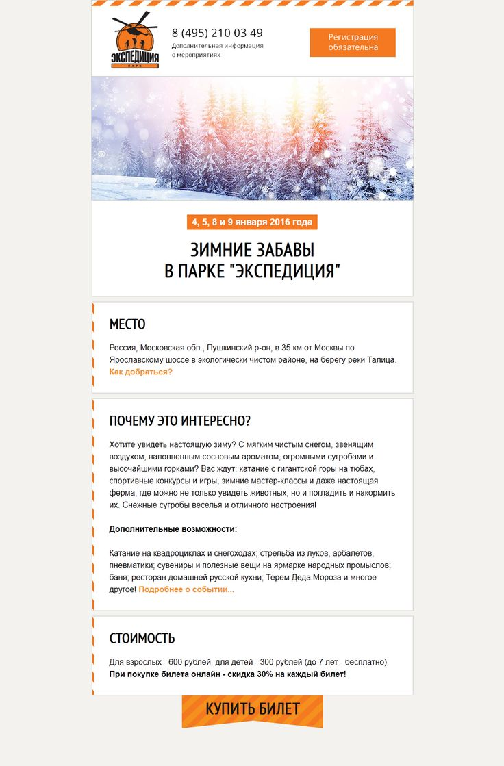 """Email letter for the park """"Expedition"""". We did all stages of e-mail marketing: - Creation of design, - Layout for all types of devices and email clients, - Set up the subscriber base, - Lettering on base, - Collecting of analytics and conversion by results of lettering. #tokki_team, #tokki_team_portfolio, #webdesign, #email"""