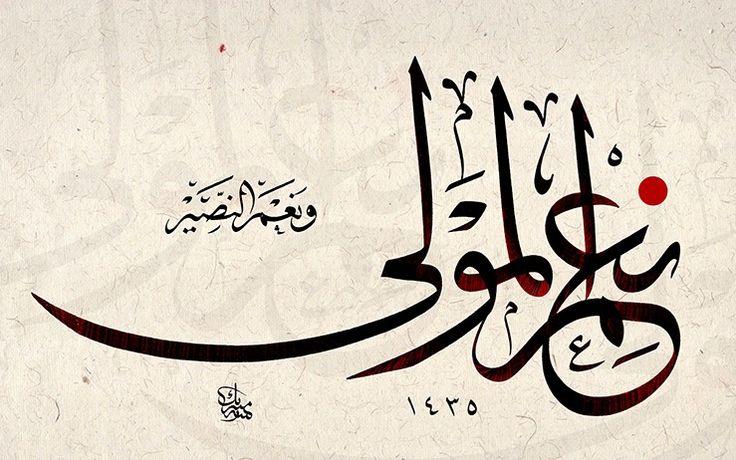 Ni'mel mevlâ ve ni'men nasîr (ENFÂL, 40) (نِعْمَ الْمَوْلَى وَنِعْمَ النَّصِيرُ / سورة الانفل، ۴۰) (O ne güzel dost ve dayanak, ne güzel bir yardımcıdır.) hattat: abdullah abdurrahman el mübeyrîk, sülüs (h. 1435)