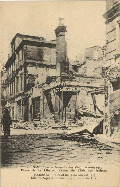 Ερείπια Πλ. Ελευθ