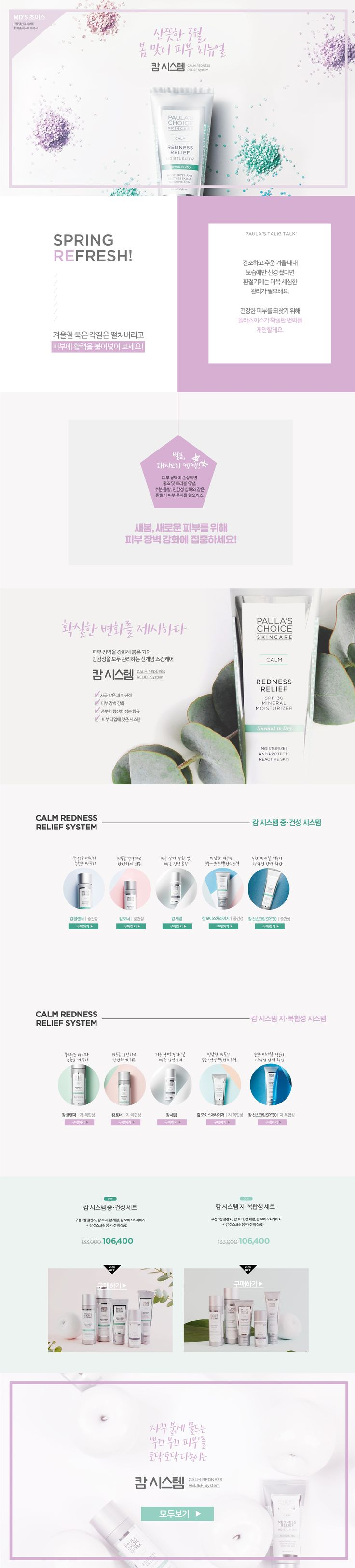 paulaschoice 폴라초이스 이벤트페이지 웹디자인 화장품 이벤트 event / design / calm / cosmetic / pink / mint / webdesign by chloeseul
