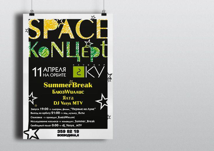 Афиша для мероприятия, посвященного Дню Космонавтики