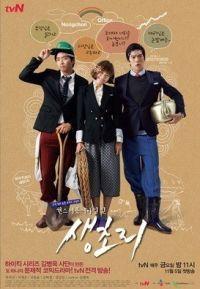 Once Upon a Time in Saeng Cho-ri (원스 어폰 어 타임 인 생초리)