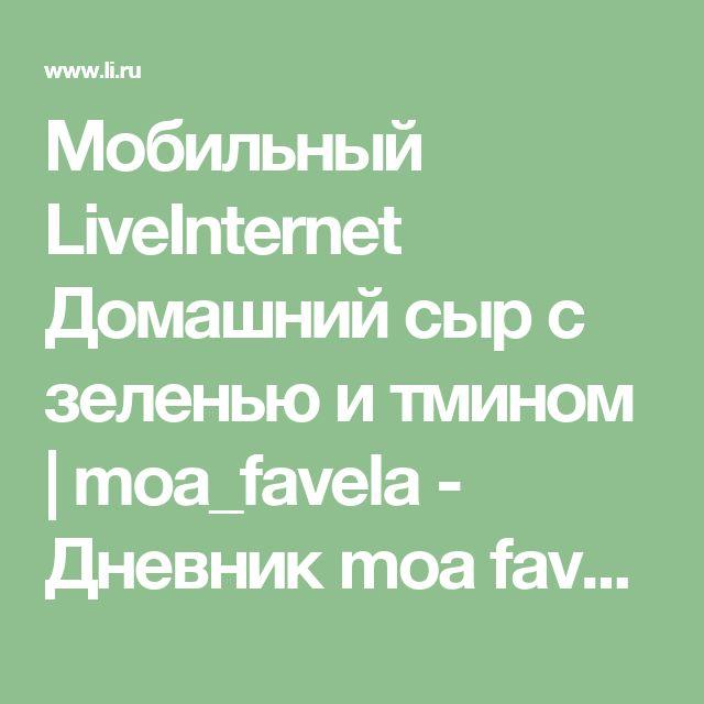 Мобильный LiveInternet Домашний сыр с зеленью и тмином | moa_favela - Дневник moa favela |