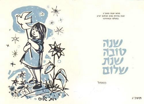 73 best rosh hashana images on pinterest israel jewish art and the icenter for israel education an exploration of the rosh hashanah card fandeluxe Images