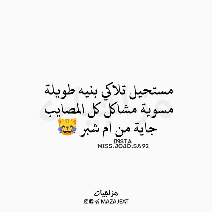 متابعه لقناتنه ع التلكرام Https T Me Mazajeat جوجو Pretty Quotes Arabic Jokes Quotes