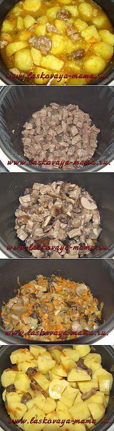 Жаркое с грибами в мультиварке. ...а если убрать из рецепта мясо-вкуснятина в ПОСТ!)