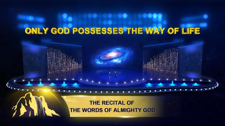 "The Recital of Almighty God's Word ""Only God Possesses the Way of Life"" ..."