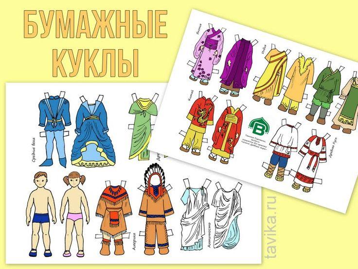 Бумажные куклы с национальными одеждами разных стран