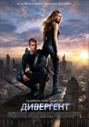Дивергент - Divergent (2014)