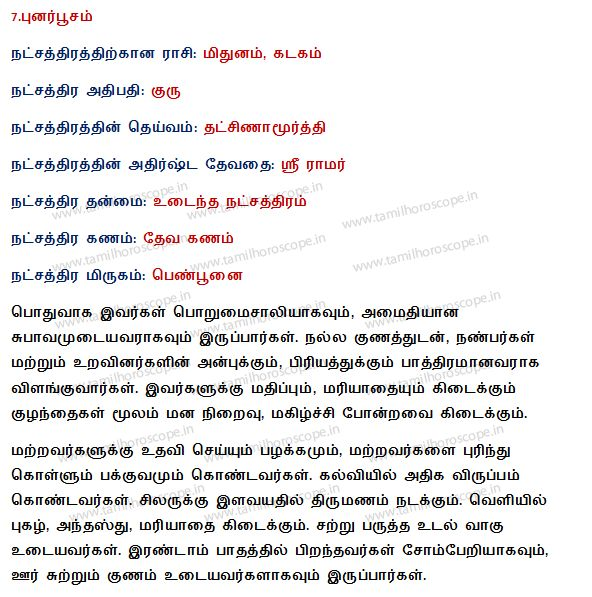 tamil horoscope matching software free  full version