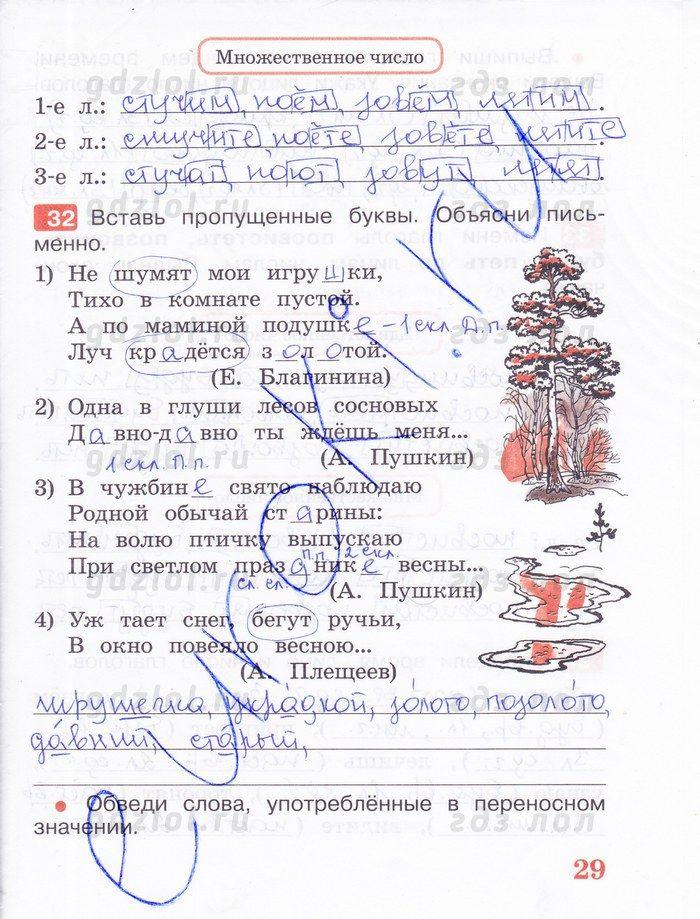Activity book vi класс афанасьева ответы